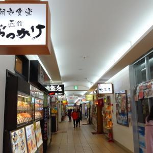 北海道旅行3日目 函館〜札幌雪まつりの編
