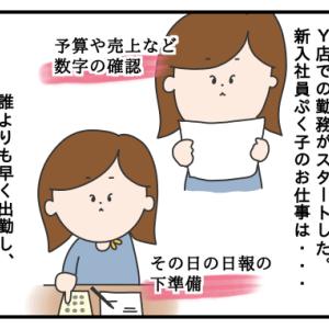 189. 新入社員のお仕事