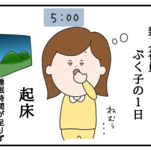 190. 新入社員の生活