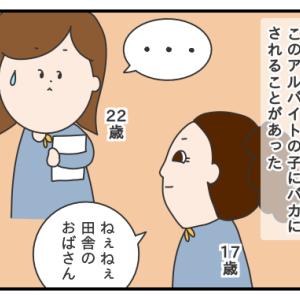 202. ぷく子、嫌がらせを受けるが・・・