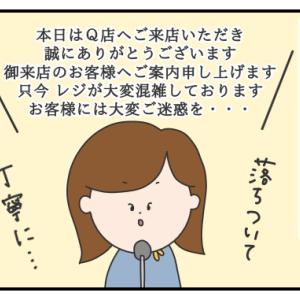 213. ぷく子、久々の店内放送