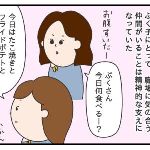 297. ぷく子の心の支え