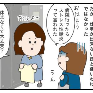 377. 腸炎なんかに負けない!