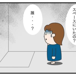 386. 不審者への恐怖