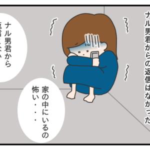 387. ぷく子、家からの脱出