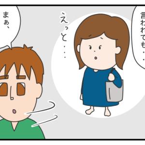 389. ナル男くんの家へ