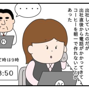 504. 営業へのコーヒー出しは事務員の仕事 その2/モヤッとした話