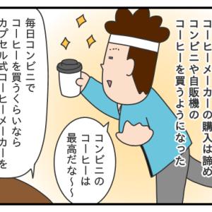 511. 営業へのコーヒー出しは事務員の仕事 その9(終わり)/モヤッとした話
