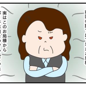 527. ぷく子vs.お局アケミ その1/モヤッとした話