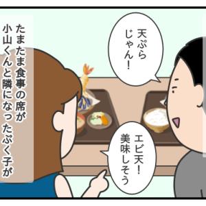 529. ぷく子vs.お局アケミ その3/モヤッとした話