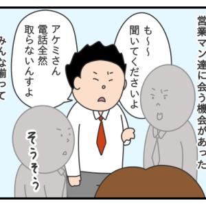 530. ぷく子vs.お局アケミ その4/モヤッとした話