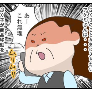 532. ぷく子vs.お局アケミ その6/モヤッとした話