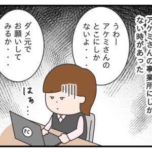 533. ぷく子vs.お局アケミ その7/モヤッとした話