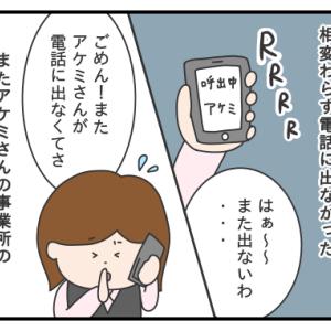 534. ぷく子vs.お局アケミ その8/モヤッとした話
