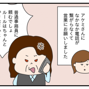 536. ぷく子vs.お局アケミ その10/モヤッとした話