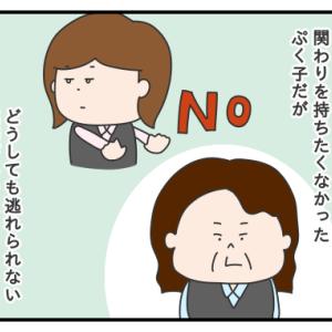 537. ぷく子vs.お局アケミ その11/モヤッとした話