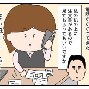 621. 杉田の呪い/モヤッとした話