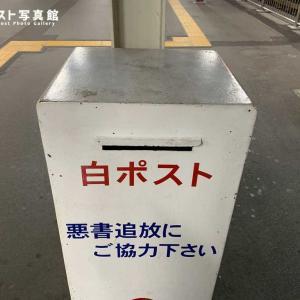中央本線・身延線甲府駅の白ポスト(2020年版)