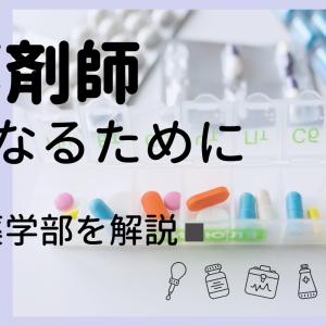 【薬剤師になるため】薬学部に行こう 【大学選びのポイントはコレ!】