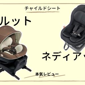 【新生児から使用出来るチャイルドシート】エールベベ&ネディアップ レビュー