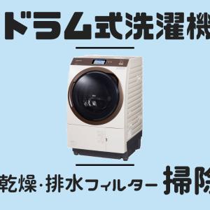 【パナソニック】ドラム式洗濯機 排水フィルター・乾燥フィルターの掃除