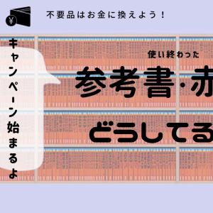 【LINE問い合わせ&キャンペーン開始】使用済みの赤本や参考書は買取りにだして