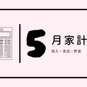 【外出自粛で貯金率UP】5月家計簿公開