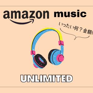 Amazon Music Unlimitedの音楽聴き放題サービスがお得!金額やサービス内容、解約方法まとめ