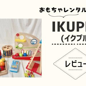 知育おもちゃのサブスク「IKUPLE」イクプル レビュー【金額や内容も解説】