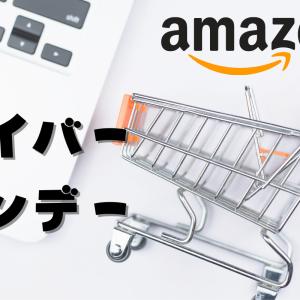 【2020年最新】AMAZONブラックフライデー&サイバーマンデー お得なセール商品の紹介