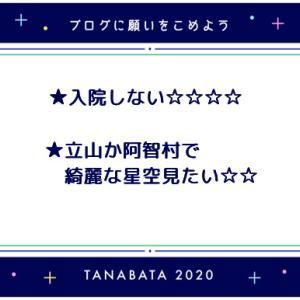☆ 七夕2020  ☆