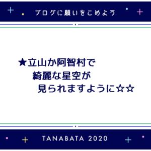 ☆ 七夕 2020   ☆