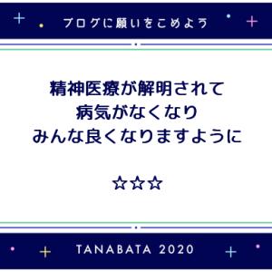 七夕のお願い☆☆