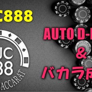 11/22~11/28 LUC888 バーストガード付きオートD-BAC 成績115,114FGC(約10,661円)