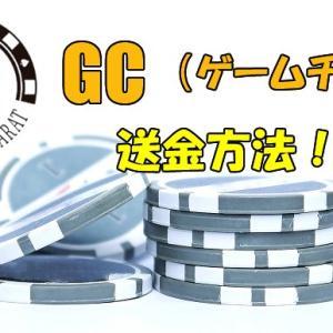 LUC888 GC(ゲームチップ)を他のアカウントへ送金する方法!