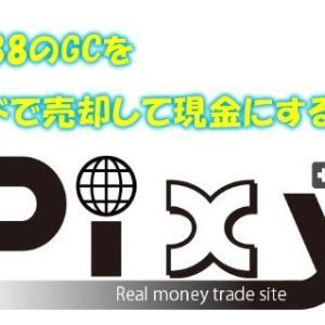 LUC888のGC(ゲームチップ)をPixy(ピクシー)でトレードして現金化する方法!