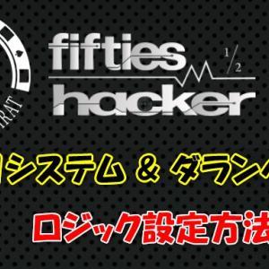 fifties hacker(フィフティーズハッカー)オススメロジック 31システム&ダランベール設定方法