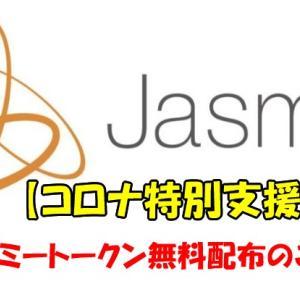 コロナ特別支援 Jasmy(ジャスミー)トークン無料配布のご案内