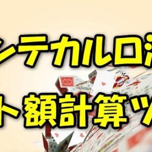 無料配布①『モンテカルロ法 ベット額計算機』 オンラインカジノ登録特典