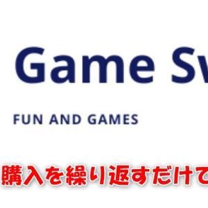 Game Swap (ゲームスワップ)でLUC888のGC買取&売却だけで稼ぐ方法!