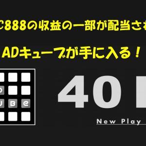 超お得!LUC888 新案件! ADキューブやプレミアムフィフティーズハッカー 20万FGCが手に入る『AD40R』