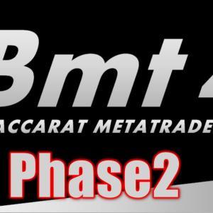 バカラメタトレーダー『Bmt4』Phase2へバージョンアップ!