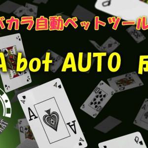 LUC888 FGC・RGC自動ベット RVA bot AUTO 40ラウンドコンプリートしました!