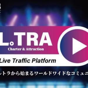 LUC888のLive配信コミュニティ・LTRA(エルトラ)