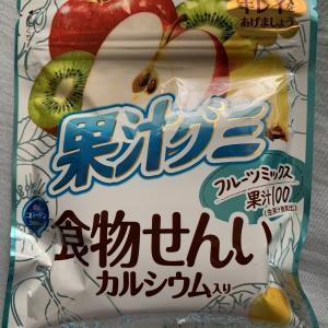 果汁グミ 食物せんい カルシウム入り 商品レビュー