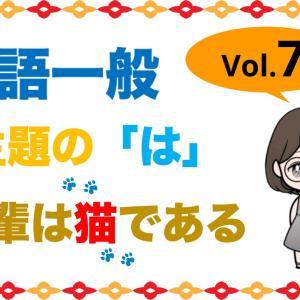 日本語教育能力検定試験、出願は7/22〜