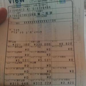 2021.04.04  B社臨時支払い