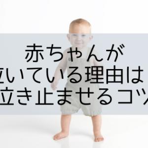 赤ちゃんが泣く理由が分からない!泣き止ませるコツは?