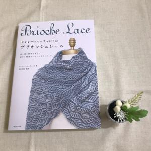 ナンシーマーチャントさんのブリオッシュレースの本を買いました