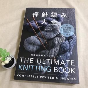 棒針編み大全、すごい厚み!